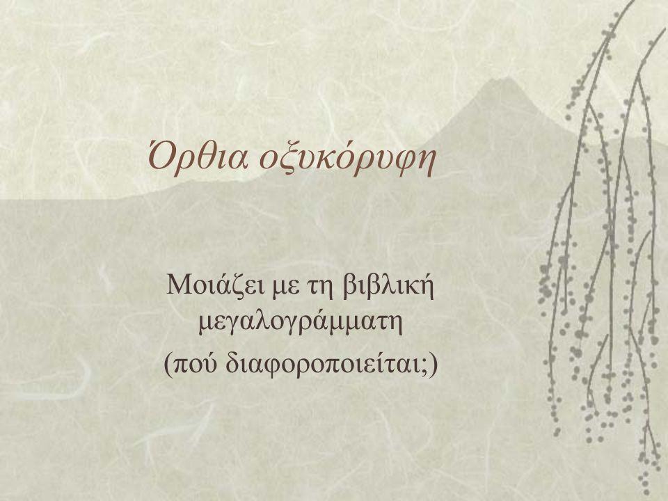 Όρθια οξυκόρυφη Μοιάζει με τη βιβλική μεγαλογράμματη (πού διαφοροποιείται;)