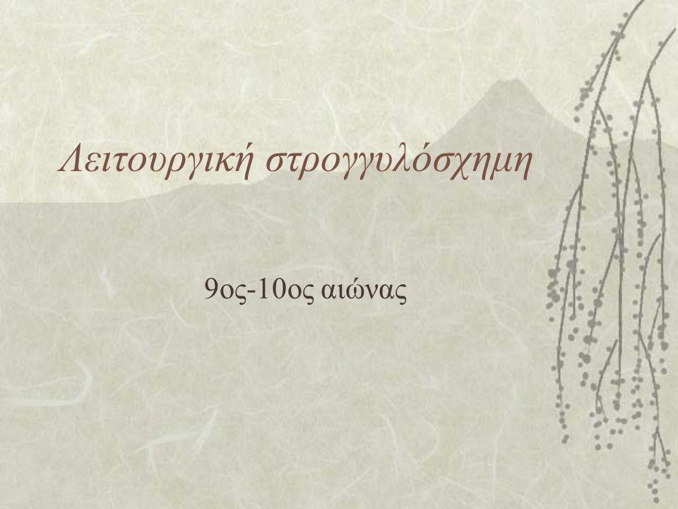 Λειτουργική στρογγυλόσχημη 9ος-10ος αιώνας