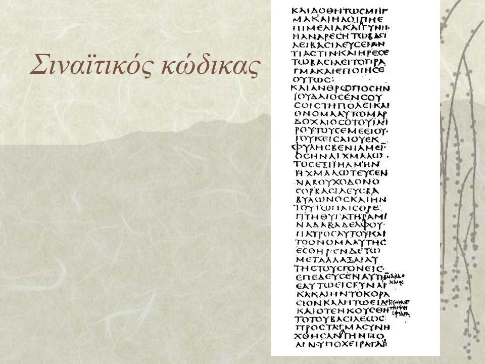 Codex sinaiticus project http://www.codexsinaiticus.org/en/ma nuscript.aspx