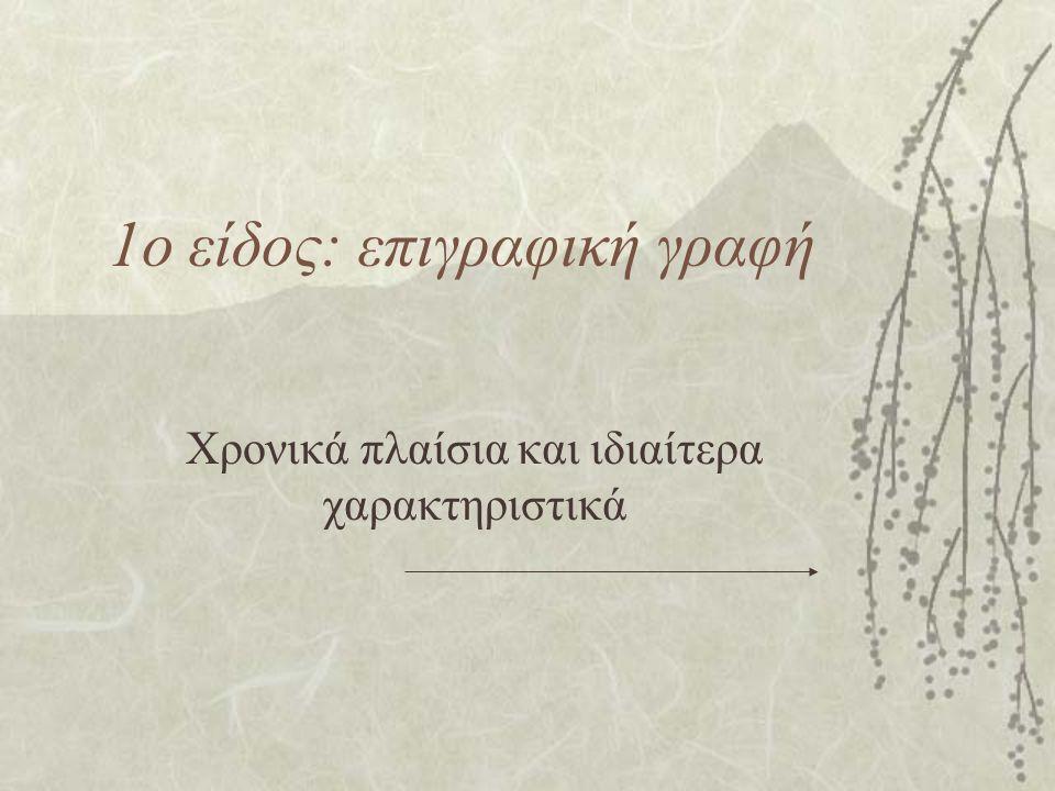 1ο είδος: επιγραφική γραφή Χρονικά πλαίσια και ιδιαίτερα χαρακτηριστικά