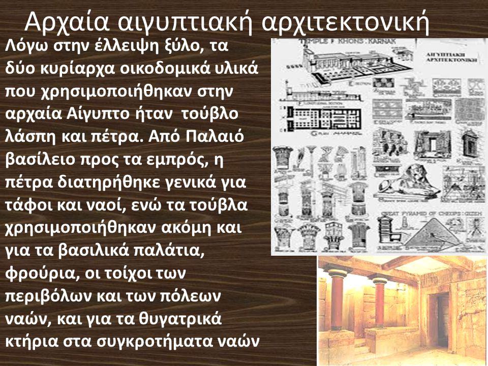 Λόγω στην έλλειψη ξύλο, τα δύο κυρίαρχα οικοδομικά υλικά που χρησιμοποιήθηκαν στην αρχαία Αίγυπτο ήταν τούβλο λάσπη και πέτρα.