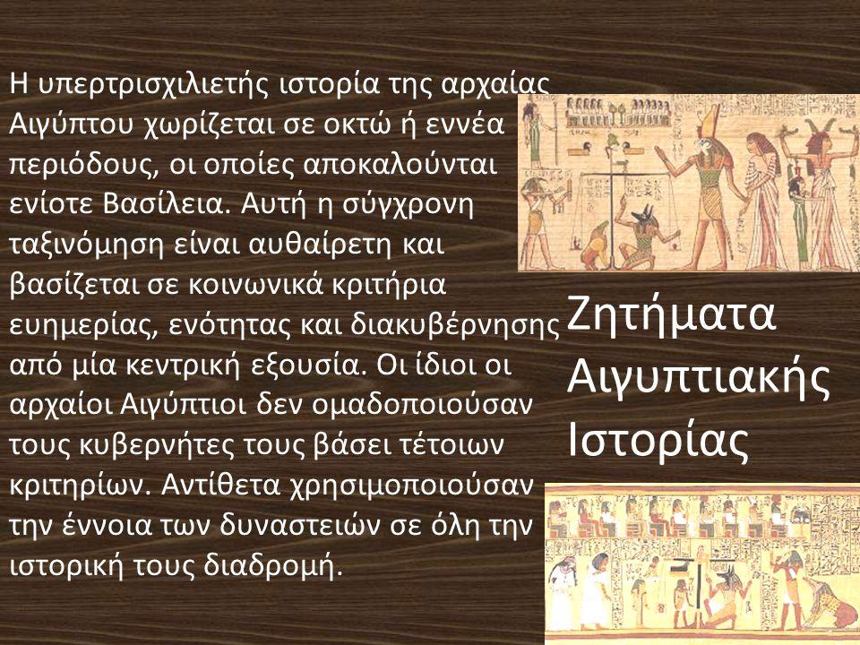 Η υπερτρισχιλιετής ιστορία της αρχαίας Αιγύπτου χωρίζεται σε οκτώ ή εννέα περιόδους, οι οποίες αποκαλούνται ενίοτε Βασίλεια.