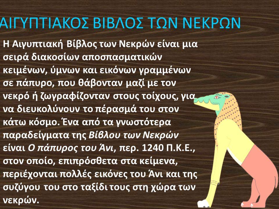Φαραώ Κατά την αρχαιότητα οι Φαραώ είχαν και θρησκευτικά καθήκοντα και ταυτίστηκαν με τους θεούς Ώρο, Ρα, Αμμωνα Άτών και μετά θάνατον με τον Όσιρι.