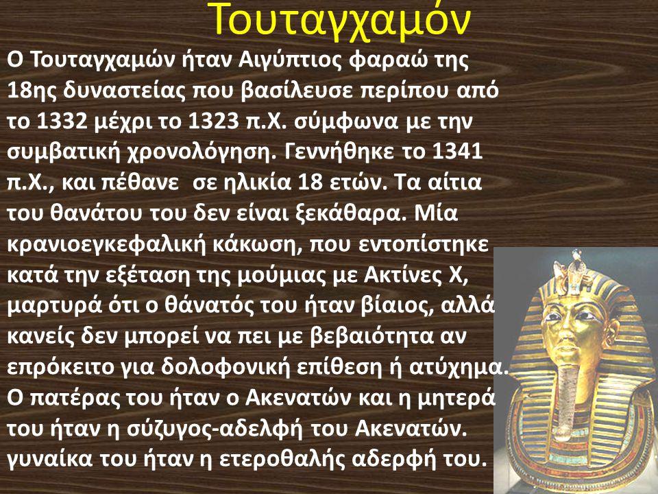 Τουταγχαμόν Ο Τουταγχαμών ήταν Αιγύπτιος φαραώ της 18ης δυναστείας που βασίλευσε περίπου από το 1332 μέχρι το 1323 π.Χ.