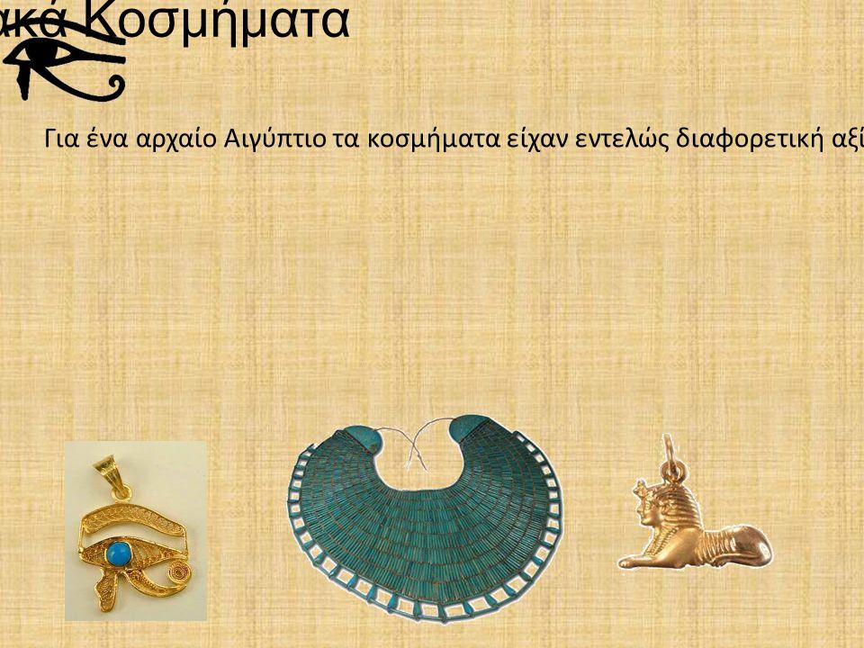 Αιγυπτιακά Κοσμήματα Για ένα αρχαίο Αιγύπτιο τα κοσμήματα είχαν εντελώς διαφορετική αξία από σήμερα. Ο χρυσός ήταν το σύμβολο της μακροζωίας, της αιών
