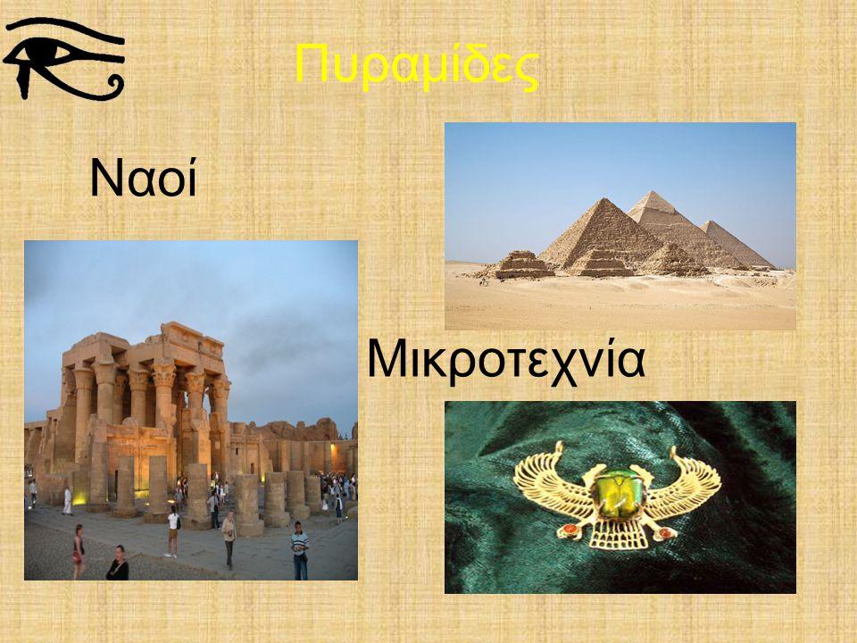 Οι αρχαίοι φορούσαν τα στολίδια τους σε αρκετά μέρη του σώματος.