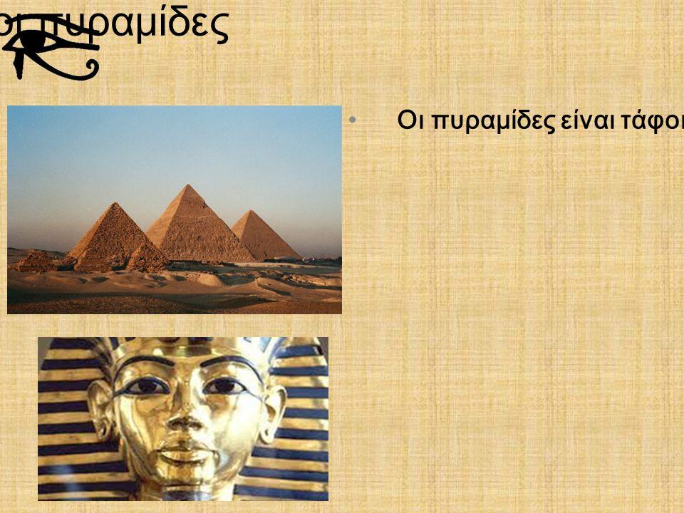 Τι είναι οι πυραμίδες Οι πυραμίδες είναι τάφοι για τους βασιλιάδες της Αιγύπτου, τους Φαραώ.