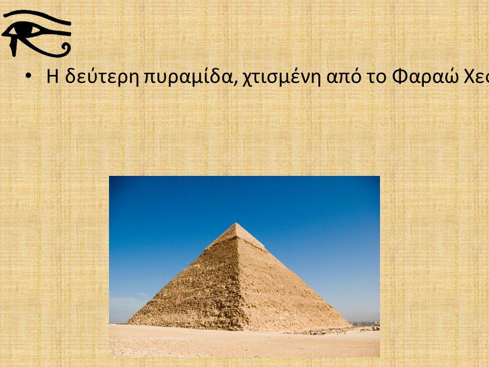 Η δεύτερη πυραμίδα, χτισμένη από το Φαραώ Χεφρήνα, (Χαφρέ) χρονολογείται γύρω στο 2520 π. Χ. Είναι μόλις 3 μέτρα πιο κοντή από την πυραμίδα του Χέοπα.