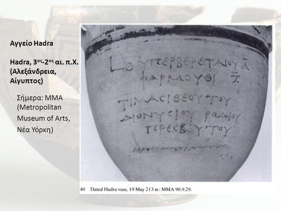 Γλώσσα: κοινή ελληνιστική Γραφή: ιωνική των ελληνιστικών χρόνων (βλ.