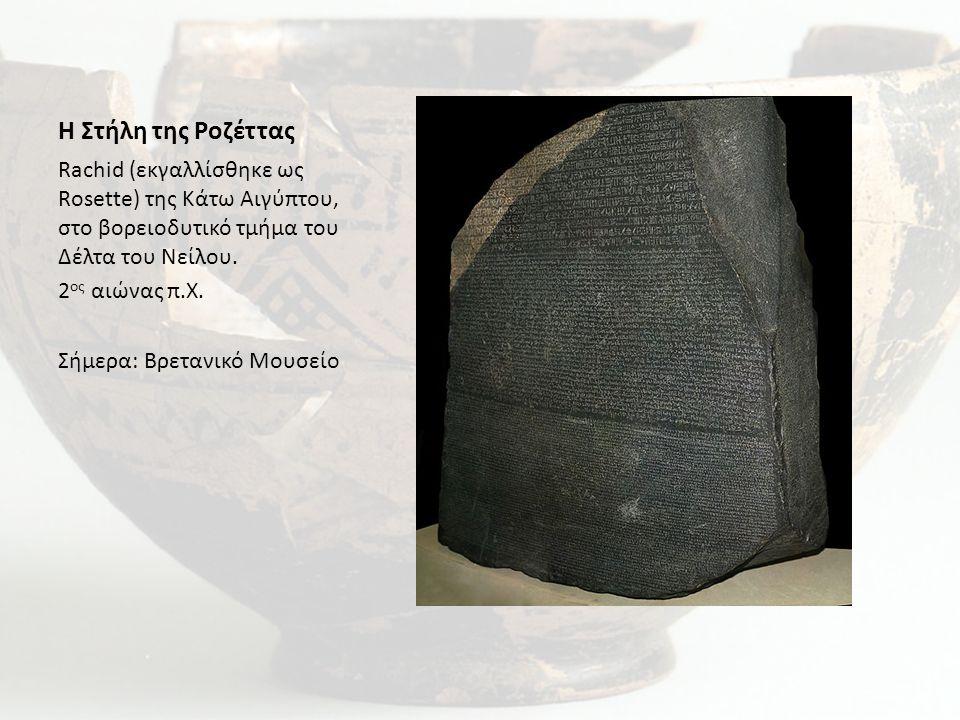 Γλώσσες (2): Αιγυπτιακή και Ελληνική Αλφάβητα (3): ιερογλυφικό (Α), κοινό αιγυπτιακό (Β) και ελληνικό ιωνικό (Γ) Κατευθύνσεις γραφής: Επί τα δεξιά δεξιόστροφα Α Β Γ