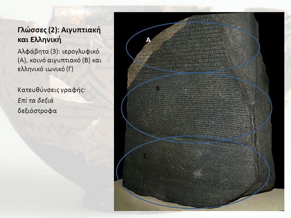Περιεχόμενο: Διάταγμα σχετικό με τη λατρεία του Πτολεμαίου του Ε' του Επιφανούς ως θεού