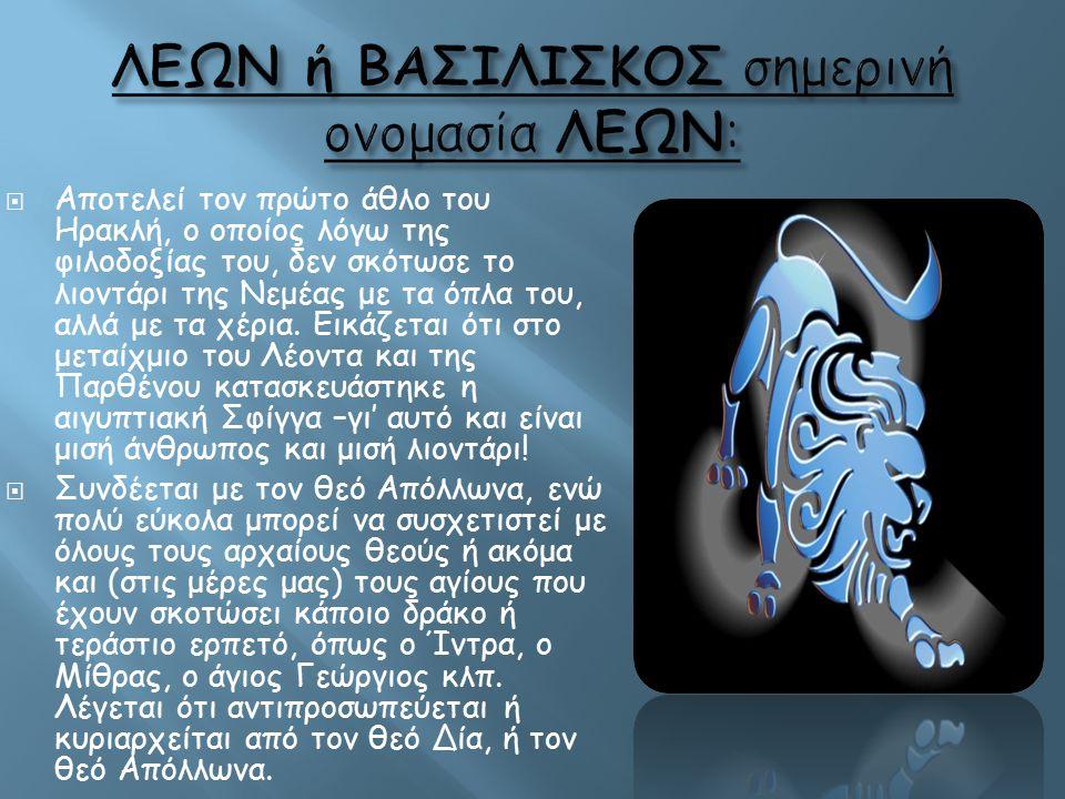  Αποτελεί τον πρώτο άθλο του Ηρακλή, ο οποίος λόγω της φιλοδοξίας του, δεν σκότωσε το λιοντάρι της Νεμέας με τα όπλα του, αλλά με τα χέρια. Εικάζεται