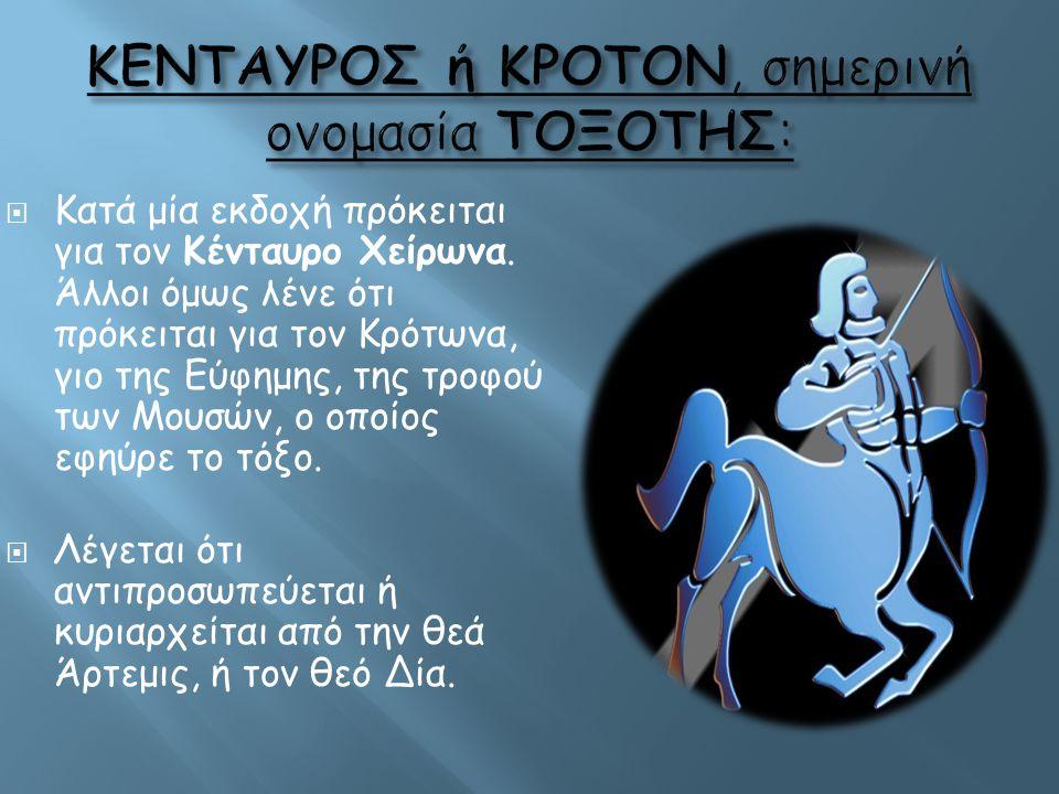  Κατά μία εκδοχή πρόκειται για τον Κένταυρο Χείρωνα. Άλλοι όμως λένε ότι πρόκειται για τον Κρότωνα, γιο της Εύφημης, της τροφού των Μουσών, ο οποίος