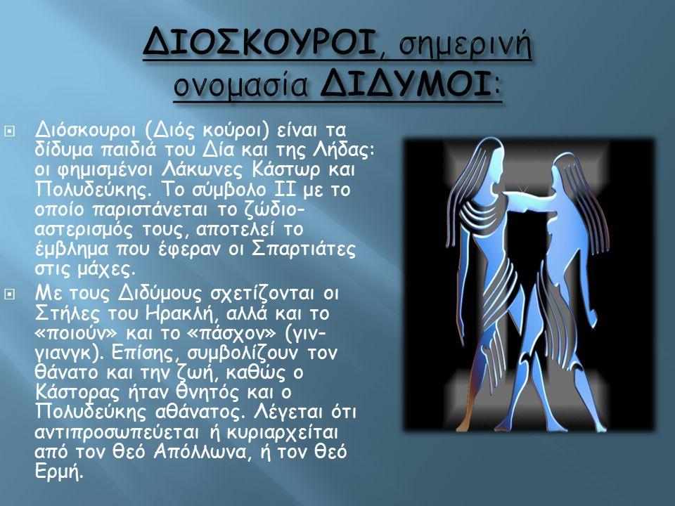  Διόσκουροι (Διός κούροι) είναι τα δίδυμα παιδιά του Δία και της Λήδας: οι φημισμένοι Λάκωνες Κάστωρ και Πολυδεύκης. Το σύμβολο ΙΙ με το οποίο παριστ