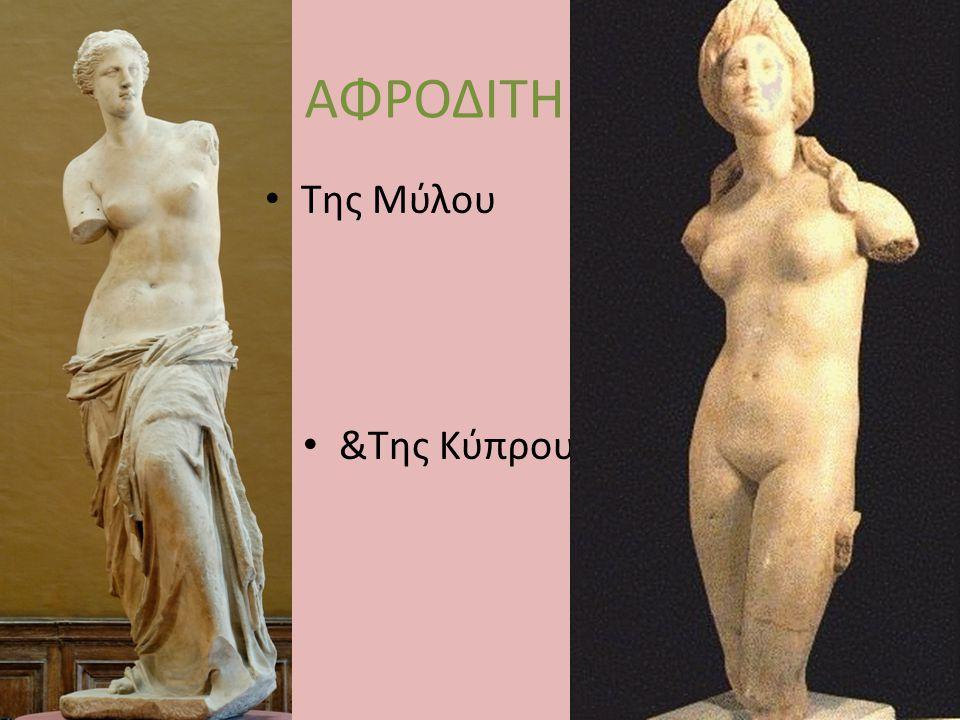 ΑΦΡΟΔΙΤΗ Της Μύλου &Της Κύπρου