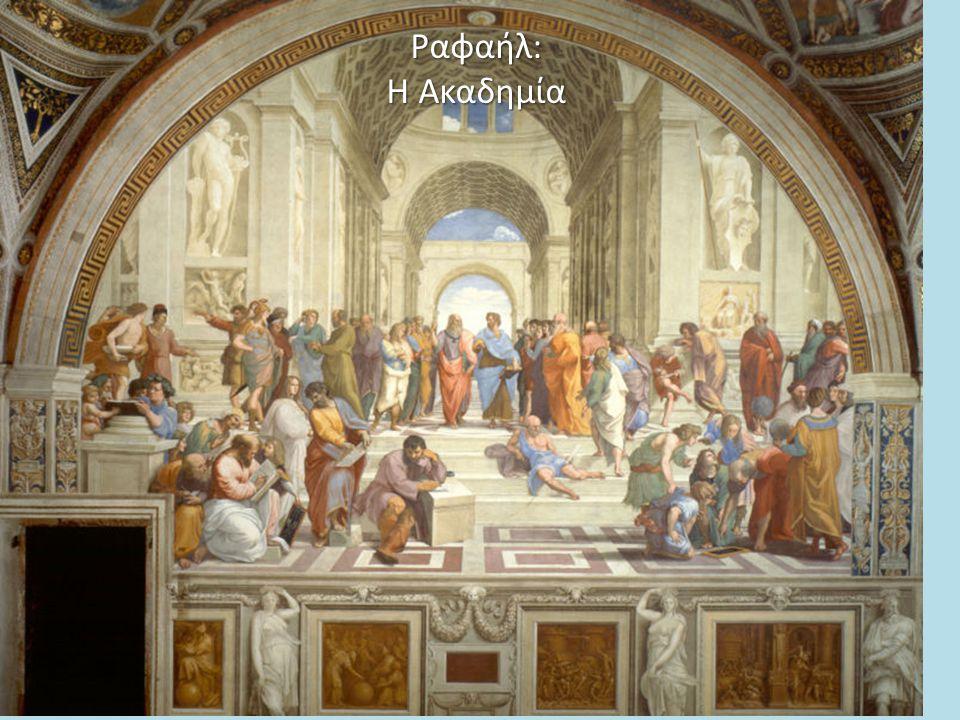 Ραφαήλ: Η Ακαδημία