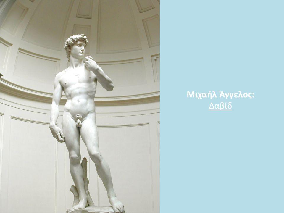 Μιχαήλ Άγγελος: Δαβίδ