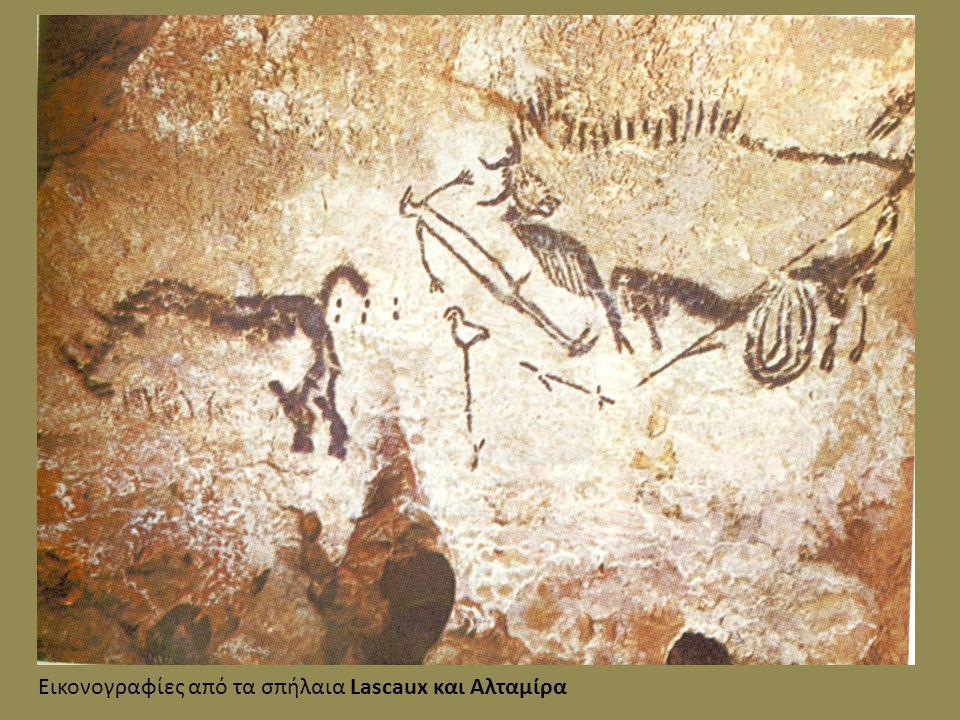 Εικονογραφίες από τα σπήλαια Lascaux και Αλταμίρα