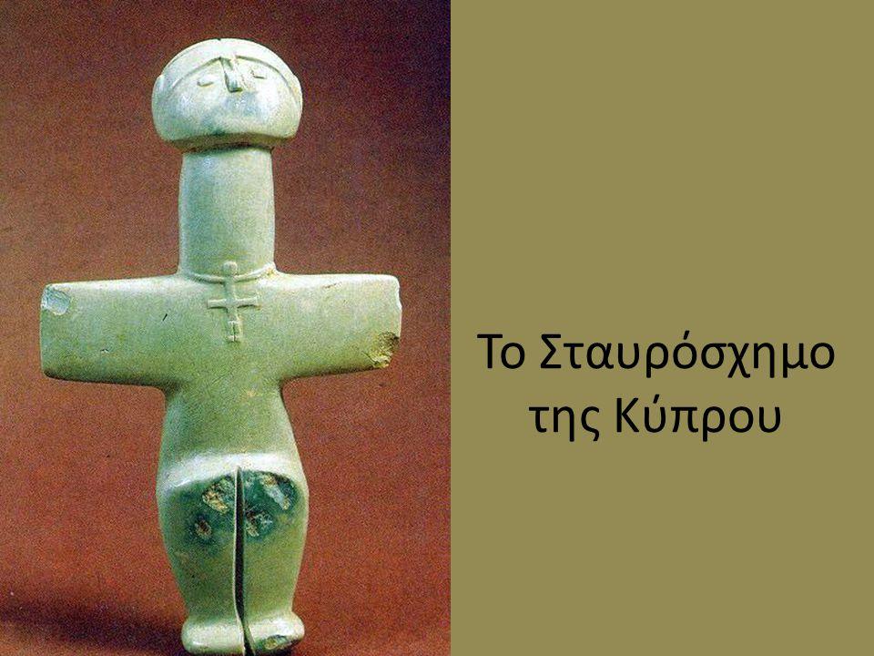 Το Σταυρόσχημο της Κύπρου