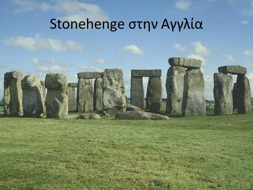 Stonehenge στην Αγγλία