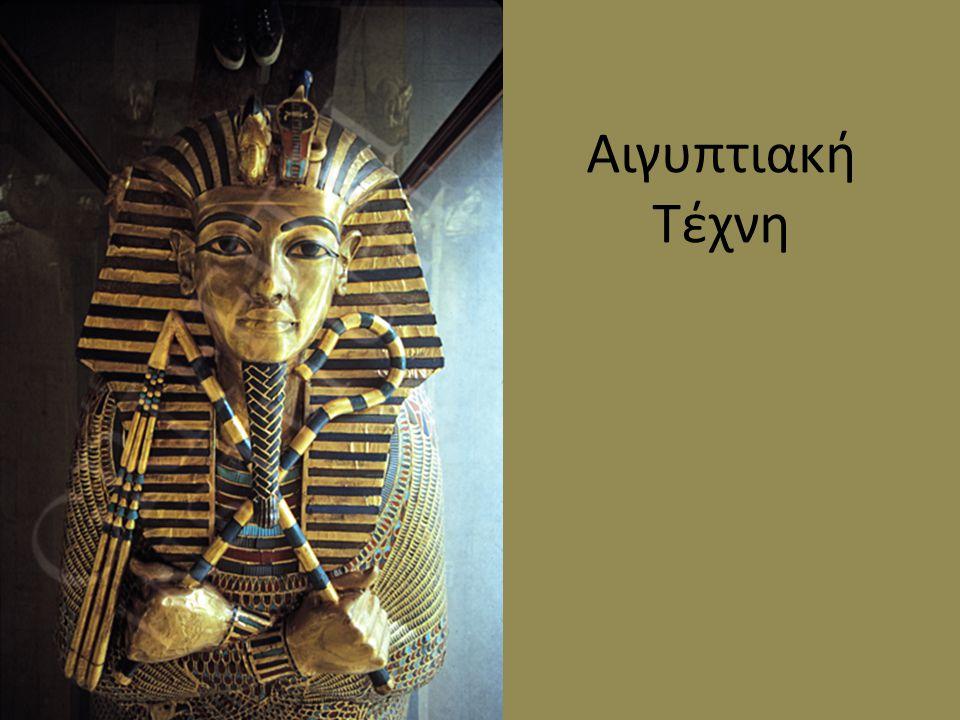 Οι αρχαίοι Αιγύπτιοι (οι πρώτοι δάσκαλοι των αρχαίων Ελλήνων) έφτιαχναν τέχνη για την αιωνιότητα, για την ζωή μετά τον θάνατο.