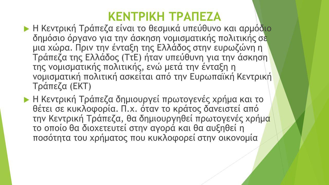 ΚΕΝΤΡΙΚΗ ΤΡΑΠΕΖΑ  Η Κεντρική Τράπεζα είναι το θεσμικά υπεύθυνο και αρμόδιο δημόσιο όργανο για την άσκηση νομισματικής πολιτικής σε μια χώρα. Πριν την