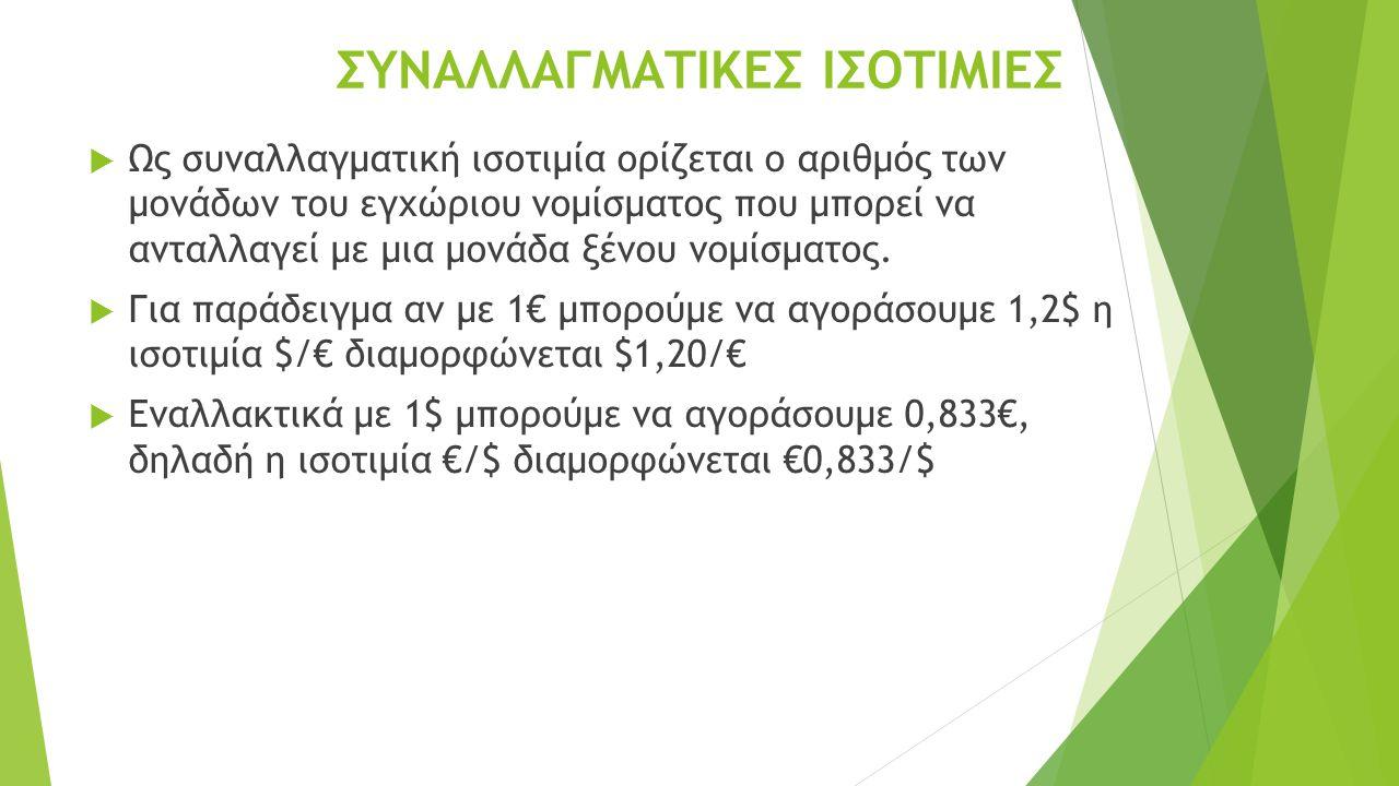 ΠΟΣΟ ΠΙΣΤΕΥΕΤΕ ΘΑ ΔΙΑΡΚΕΣΕΙ Η ΚΡΙΣΗ; Στην ερώτηση «Πόσο νομίζετε ότι θα διαρκέσει η κρίση στην Ελλάδα αν η χώρα μας παραμείνει στο ευρώ;»