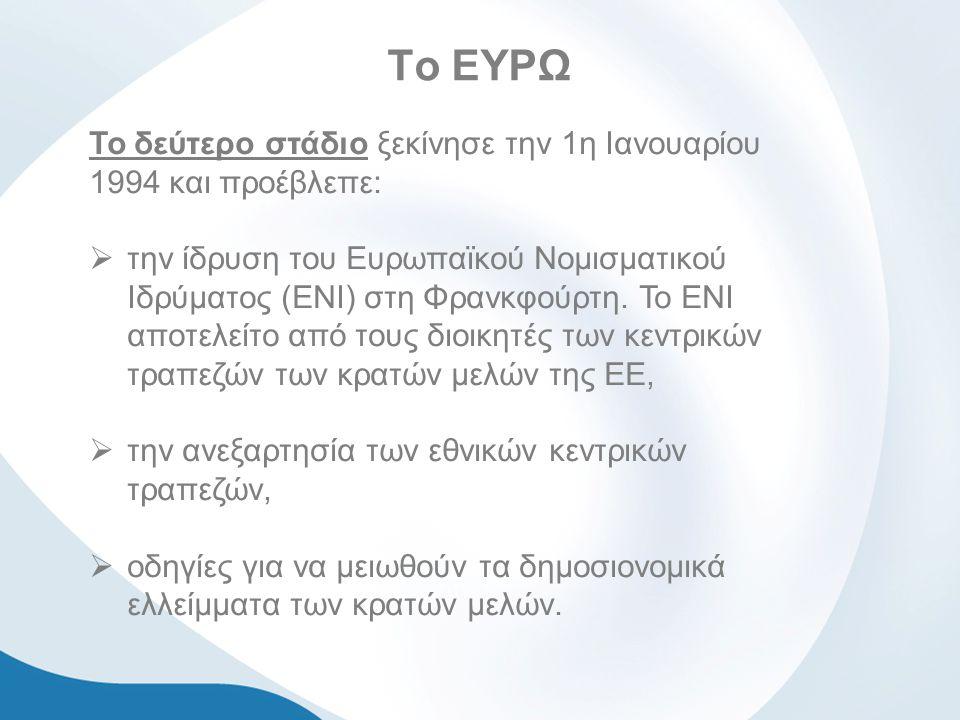 Καταστατικό ΕΣΚΤ και ΕΚΤ 21.1.