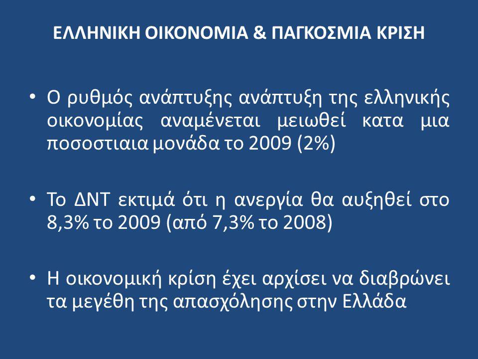 ΕΛΛΗΝΙΚΗ ΟΙΚΟΝΟΜΙΑ & ΠΑΓΚΟΣΜΙΑ ΚΡΙΣΗ Ο ρυθμός ανάπτυξης ανάπτυξη της ελληνικής οικονομίας αναμένεται μειωθεί κατα μια ποσοστιαια μονάδα το 2009 (2%) Τ