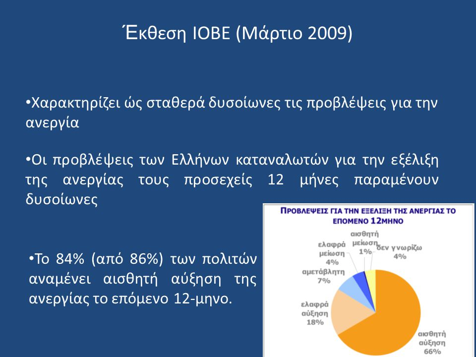 Έ κθεση ΙΟΒΕ (Μάρτιο 2009) Χαρακτηρίζει ώς σταθερά δυσοίωνες τις προβλέψεις για την ανεργία Το 84% (από 86%) των πολιτών αναµένει αισθητή αύξηση της α