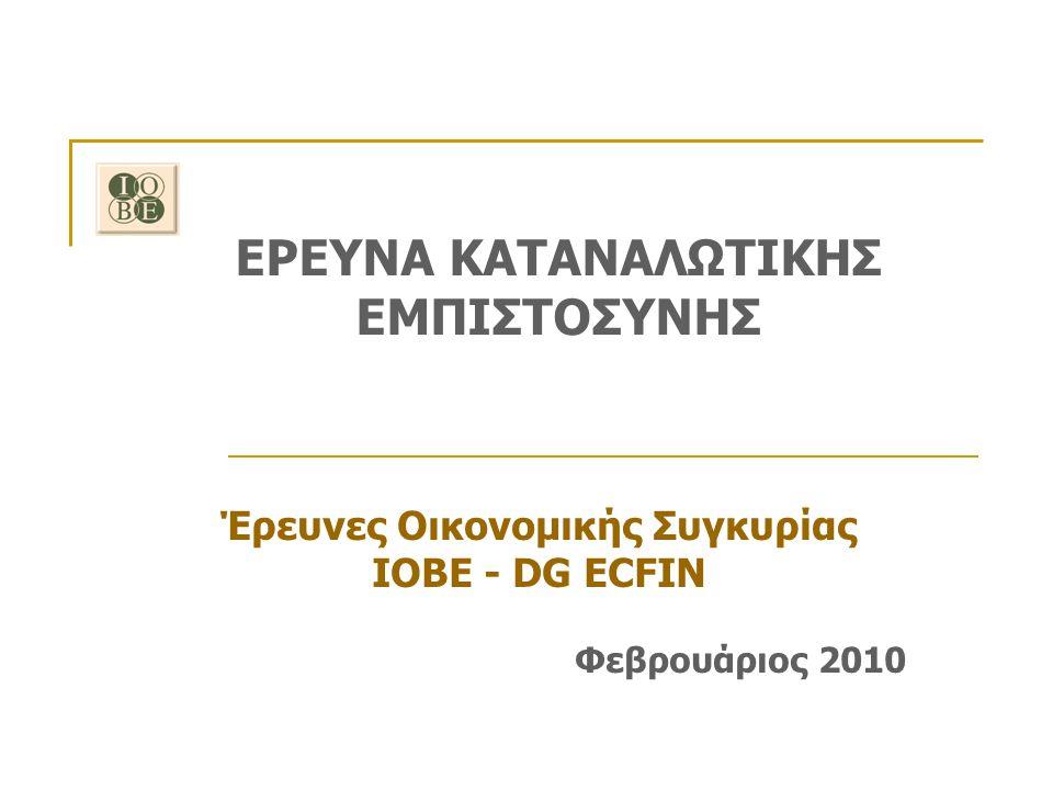 ΕΡΕΥΝΑ ΚΑΤΑΝΑΛΩΤΙΚΗΣ ΕΜΠΙΣΤΟΣΥΝΗΣ Έρευνες Οικονομικής Συγκυρίας ΙΟΒΕ - DG ECFIN Φεβρουάριος 2010