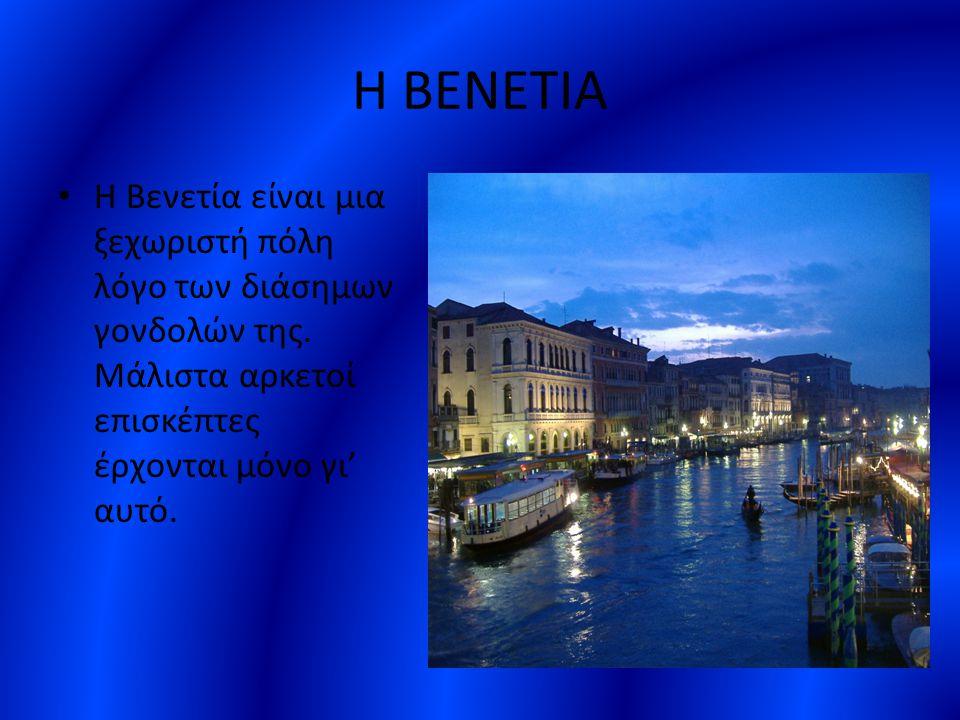 Η ΒΕΝΕΤΙΑ Η Βενετία είναι μια ξεχωριστή πόλη λόγο των διάσημων γονδολών της. Μάλιστα αρκετοί επισκέπτες έρχονται μόνο γι' αυτό.