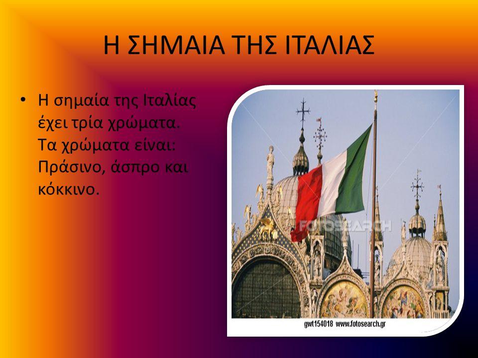 Η ΣΗΜΑΙΑ TΗΣ ΙΤΑΛΙΑΣ Η σημαία της Ιταλίας έχει τρία χρώματα. Τα χρώματα είναι: Πράσινο, άσπρο και κόκκινο.
