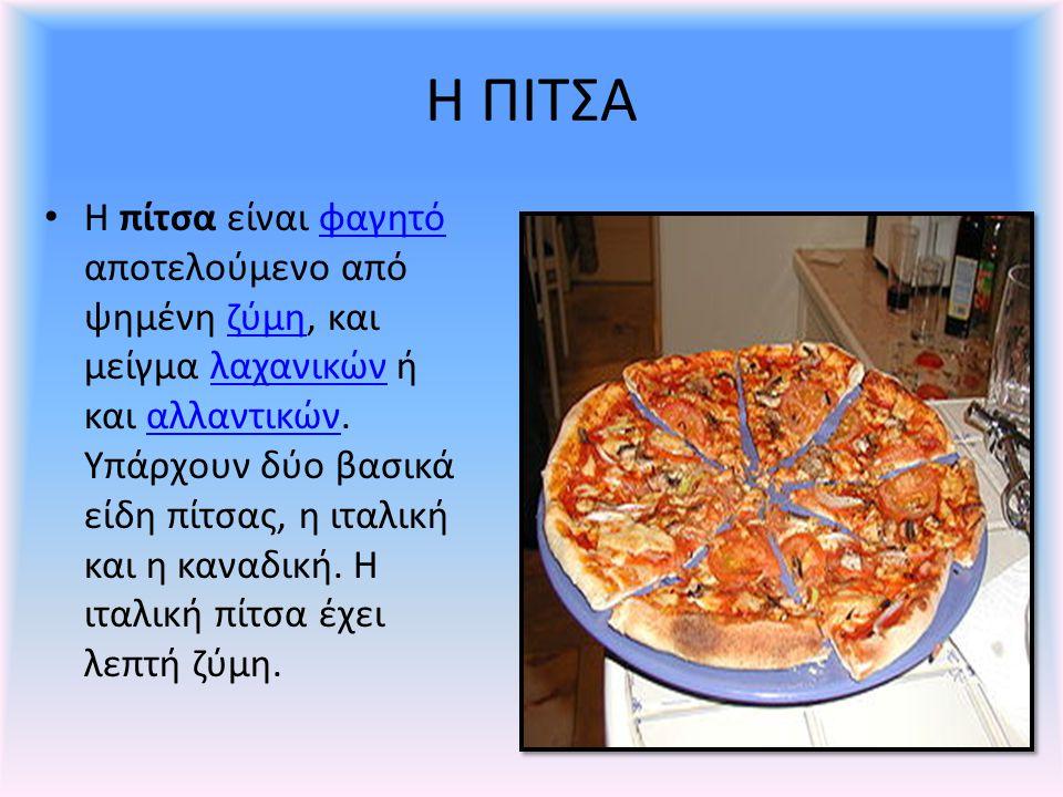 Η ΠΙΤΣΑ Η πίτσα είναι φαγητό αποτελούμενο από ψημένη ζύμη, και μείγμα λαχανικών ή και αλλαντικών. Υπάρχουν δύο βασικά είδη πίτσας, η ιταλική και η καν