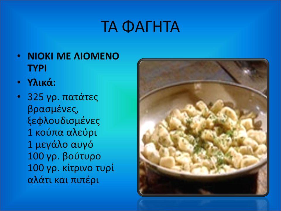 ΤΑ ΦΑΓΗΤΑ ΣΟΥΠΑ ΜΙΝΕΣΤΡΟΝΕ Υλικά: 2 καρότα 2 κλωνάρια σέλινο 2 κολοκυθάκια 2 πατάτες 1 φρέσκια ντομάτα 1 πράσο 3 σκελίδες σκόρδο 150 γρ.