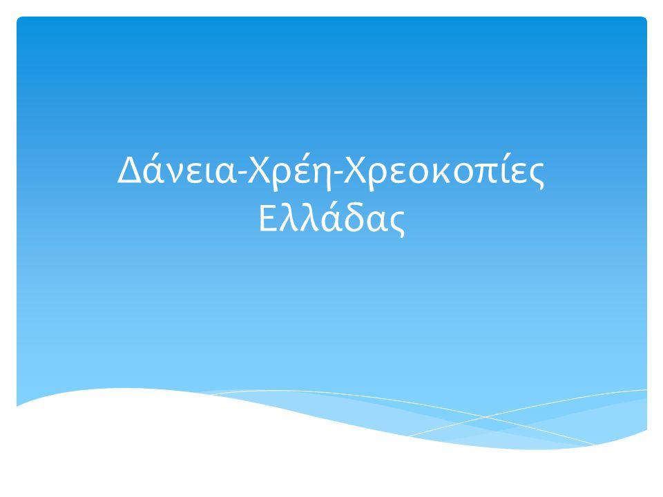 Δάνεια-Χρέη-Χρεoκοπίες Ελλάδας