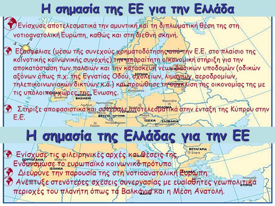 H σημασία της ΕΕ για την Ελλάδα Ενίσχυσε αποτελεσματικά την αμυντική και τη διπλωματική θέση της στη νοτιοανατολική Ευρώπη, καθώς και στη διεθνή σκηνή.