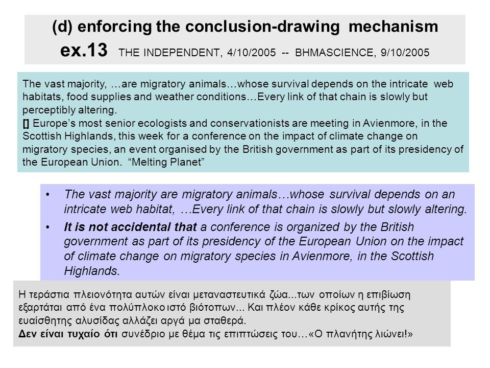 (d) enforcing the conclusion-drawing mechanism ex.13 THE INDEPENDENT, 4/10/2005 -- ΒΗΜΑSCIENCE, 9/10/2005 The vast majority, …are migratory animals…whose survival depends on the intricate web habitats, food supplies and weather conditions…Every link of that chain is slowly but perceptibly altering.