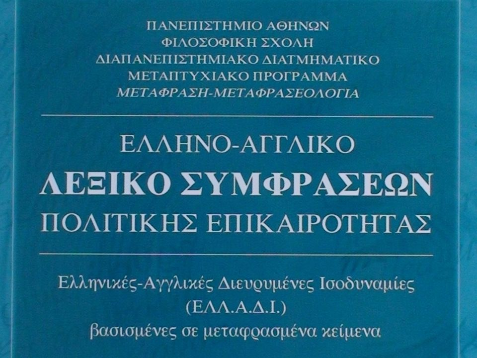 (f) spatio-temporal anchoring ex.20 THE NEW YORK TIMES, 4/4/2007 -- ΤΟ ΒΗΜΑ, 8/4/2007 [] The president has travelled around the country ordering up local construction jobs, then giving the work to the engineering branch of the Guards.