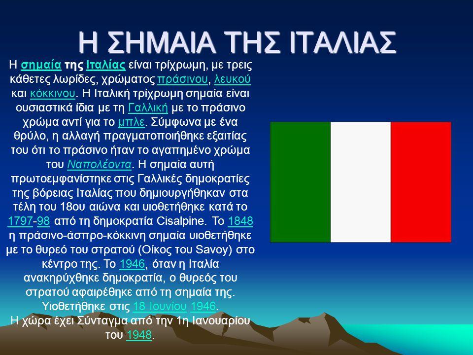 Η ΣΗΜΑΙΑ TΗΣ ΙΤΑΛΙΑΣ Η σημαία της Ιταλίας είναι τρίχρωμη, με τρεις κάθετες λωρίδες, χρώματος πράσινου, λευκού και κόκκινου.