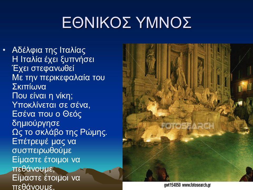 ΕΘΝΙΚΟΣ ΥΜΝΟΣ Αδέλφια της Ιταλίας Η Ιταλία έχει ξυπνήσει Έχει στεφανωθεί Με την περικεφαλαία του Σκιπίωνα Που είναι η νίκη; Υποκλίνεται σε σένα, Εσένα που ο Θεός δημιούργησε Ως το σκλάβο της Ρώμης.
