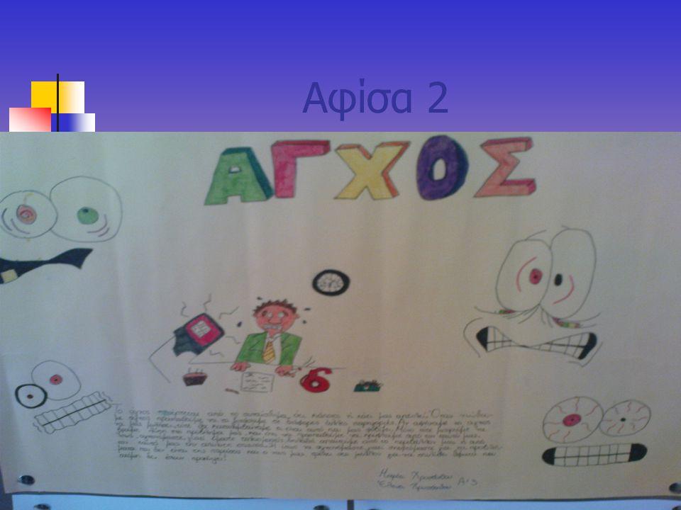 Αφίσα 2