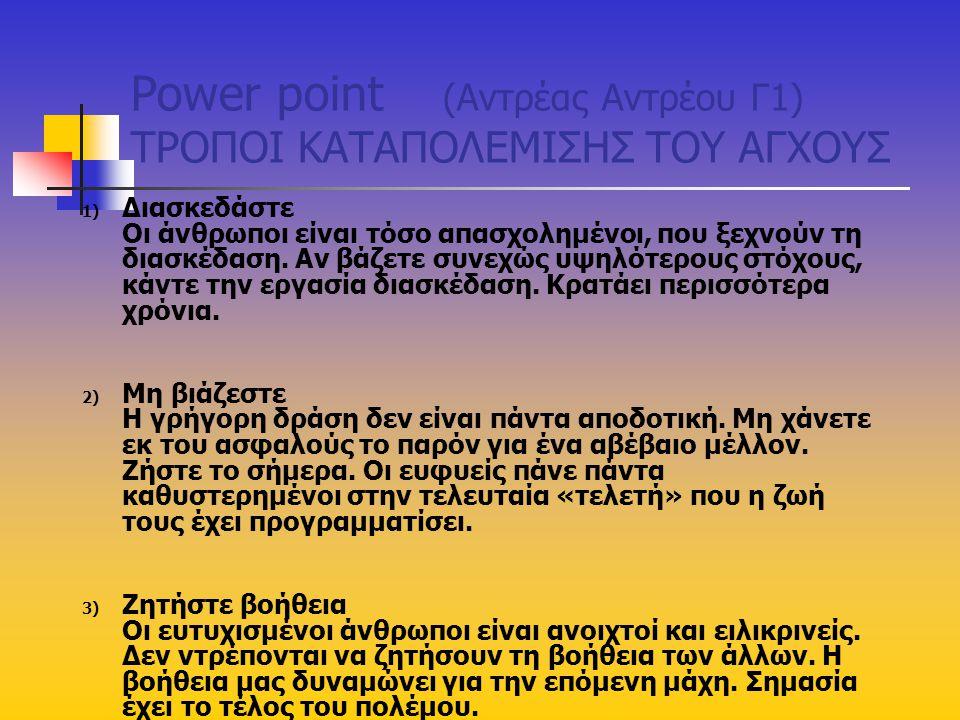 Power point (Αντρέας Αντρέου Γ1) ΤΡΟΠΟΙ ΚΑΤΑΠΟΛΕΜΙΣΗΣ ΤΟΥ ΑΓΧΟΥΣ 1) Διασκεδάστε Οι άνθρωποι είναι τόσο απασχολημένοι, που ξεχνούν τη διασκέδαση.