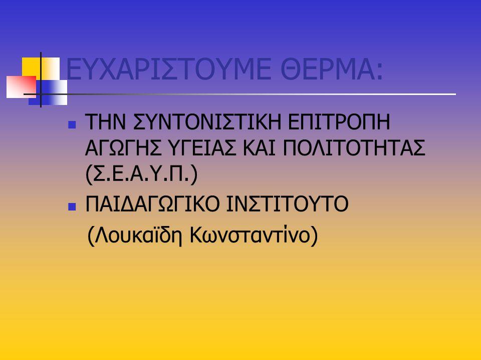 ΕΥΧΑΡΙΣΤΟΥΜΕ ΘΕΡΜΑ: THN ΣΥΝΤΟΝΙΣΤΙΚΗ ΕΠΙΤΡΟΠΗ ΑΓΩΓΗΣ ΥΓΕΙΑΣ ΚΑΙ ΠΟΛΙΤΟΤΗΤΑΣ (Σ.Ε.Α.Υ.Π.) ΠΑΙΔΑΓΩΓΙΚΟ ΙΝΣΤΙΤΟΥΤΟ (Λουκαϊδη Κωνσταντίνο)
