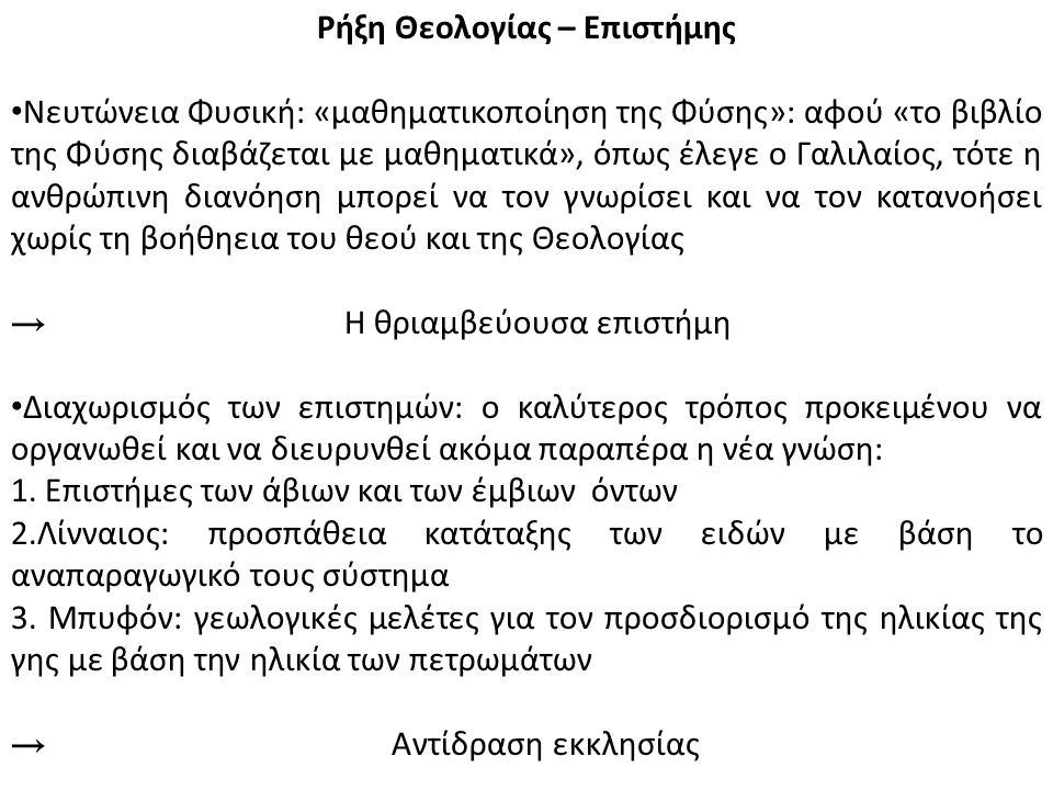 Ρήξη Θεολογίας – Επιστήμης Νευτώνεια Φυσική: «μαθηματικοποίηση της Φύσης»: αφού «το βιβλίο της Φύσης διαβάζεται με μαθηματικά», όπως έλεγε ο Γαλιλαίος