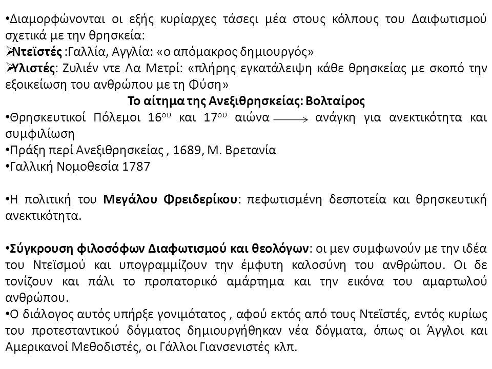 Η «θρησκευτική αναμόρφωση» του Διαφωτισμού: ανακεφαλαίωση Εξορθολογισμός Εσωτερίκευση της θρησκευτικής εμπειρίας Ελευθερία θρησκευτικής συνείδησης: δικαίωμα ανεξιθρησκείας → Θα αποτελέσει βασική προϋπόθεση και της πολιτικής ελυθερίας και επομένως θα βρεθεί στα θεμέλια του κοινοβουλευτισμού και των σύγχρονων δημοκρατιών.
