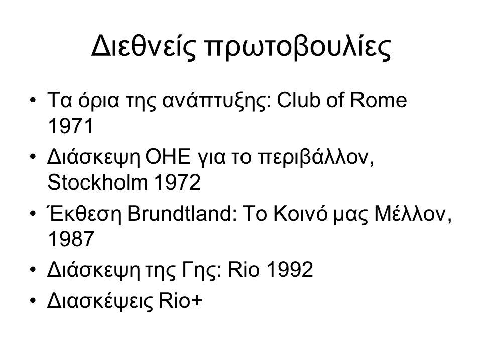 Διεθνείς πρωτοβουλίες Τα όρια της ανάπτυξης: Club of Rome 1971 Διάσκεψη ΟΗΕ για το περιβάλλον, Stockholm 1972 Έκθεση Brundtland: Το Κοινό μας Μέλλον,