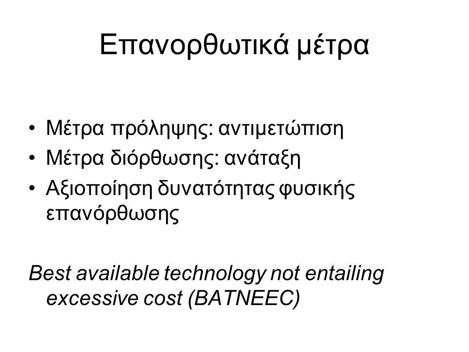 Επανορθωτικά μέτρα Μέτρα πρόληψης: αντιμετώπιση Μέτρα διόρθωσης: ανάταξη Αξιοποίηση δυνατότητας φυσικής επανόρθωσης Best available technology not enta