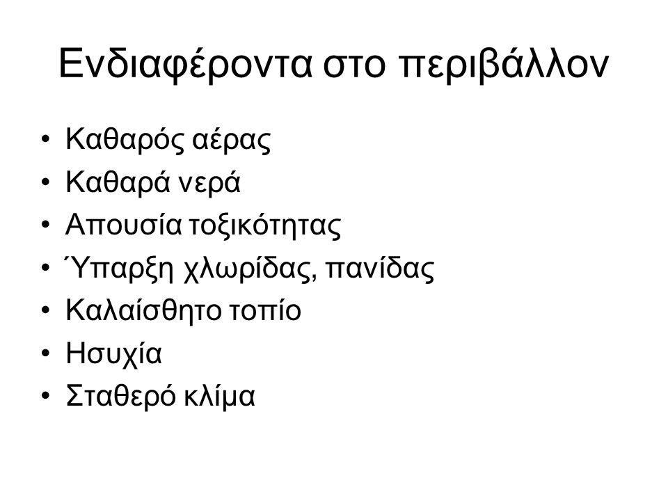 Πληροφόρηση για προστασία αξιόλογων τόπων με οικολογική ή αισθητική αξία και για πρόληψη επιπτώσεων Στοιχεία για τόπους ιδιαιτέρου φυσικού κάλλους ή/και σημαντικούς βιοτόπους: www.itia.ntua.gr/filotis www.itia.ntua.gr/filotis (πληροφορίες και χάρτες)