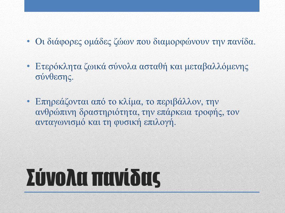 Πανίδα της Ελλάδας Διαβιώνει στους υγροτόπους, θαμνότοπους, δάση, βραχώδεις ακτές, αμμοθίνες, γεωργικές καλλιέργειες.
